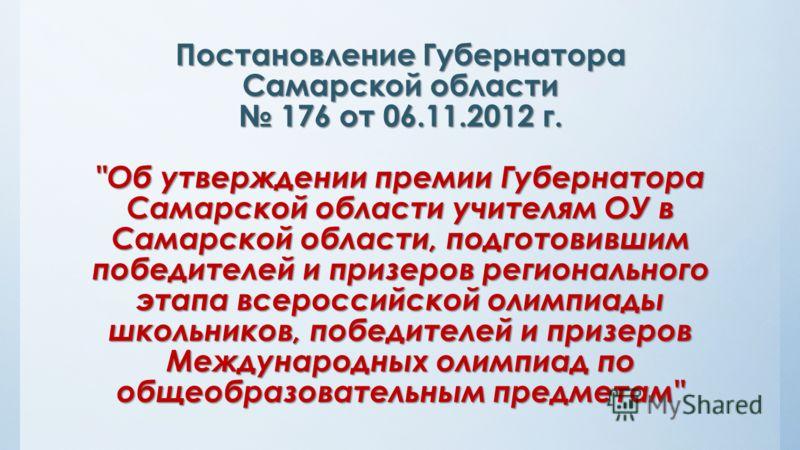 Постановление Губернатора Самарской области 176 от 06.11.2012 г.