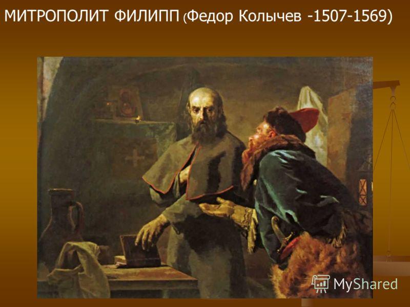 МИТРОПОЛИТ ФИЛИПП ( Федор Колычев -1507-1569)