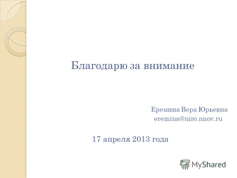 Благодарю за внимание Еремина Вера Юрьевна eremina@niro.nnov.ru 17 апреля 2013 года