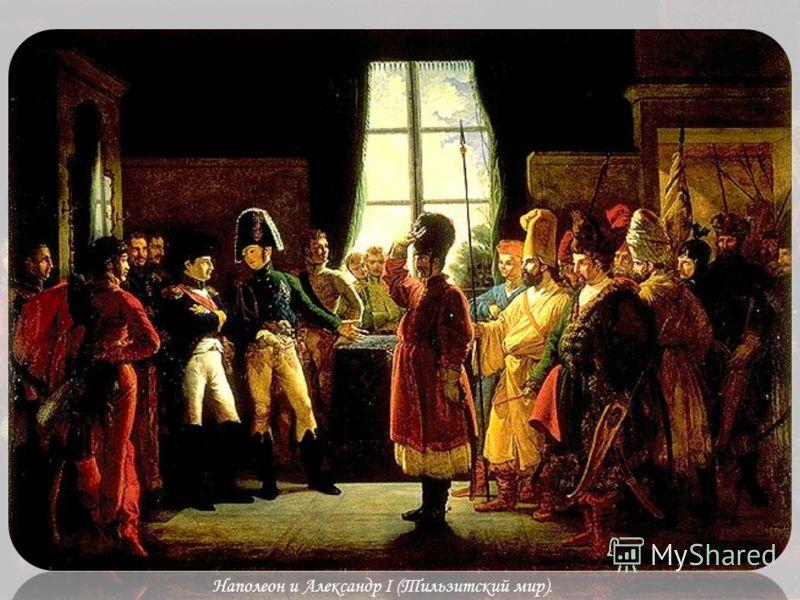 Наполеон и Александр I (Тильзитский мир).