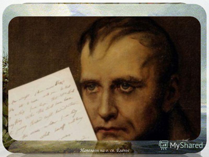 Наполеон подписывает отречение Наполеон на о. св. Елены