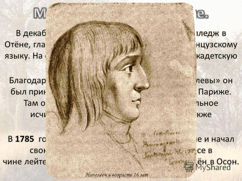 Наполеон в возрасте 16 лет
