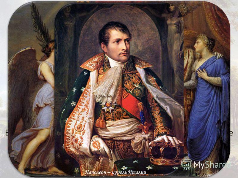 Бонапарт – первый консул Аллегорическое изображение Наполеона Наполеон – король Италии
