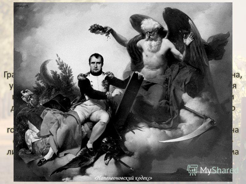 «Наполеоновский кодекс»
