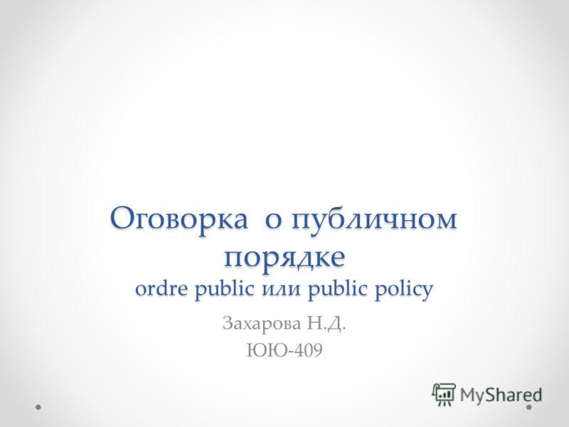 Оговорка о публичном порядке ordre public или public policy Захарова Н.Д. ЮЮ-409