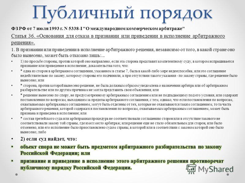 в российской федерации иностранное право подлежит применению