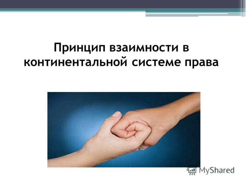 Принцип взаимности в континентальной системе права