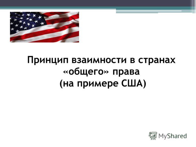Принцип взаимности в странах «общего» права (на примере США)