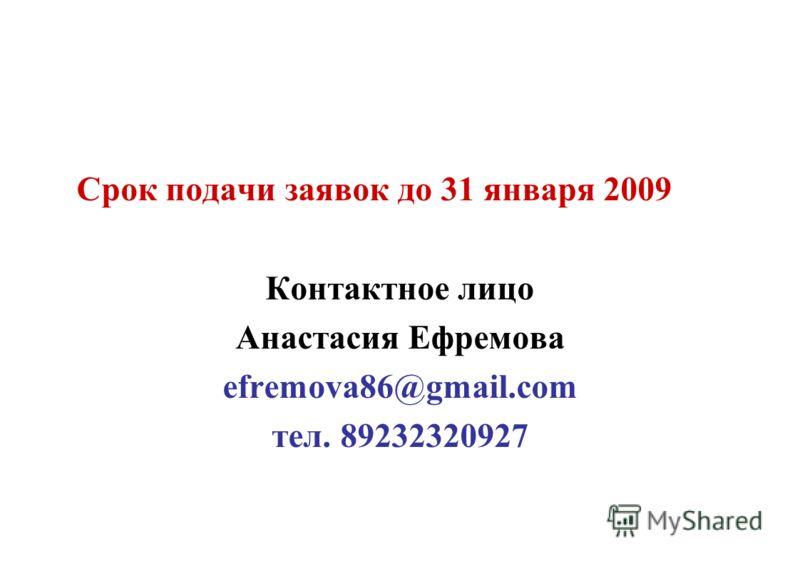 Срок подачи заявок до 31 января 2009 Контактное лицо Анастасия Ефремова efremova86@gmail.com тел. 89232320927