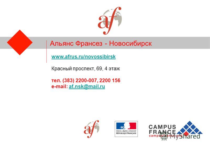 Альянс Франсез - Новосибирск www.afrus.ru/novossibirsk www.afrus.ru/novossibirsk Красный проспект, 69, 4 этаж тел. (383) 2200-007, 2200 156 e-mail: af.nsk@mail.ruaf.nsk@mail.ru