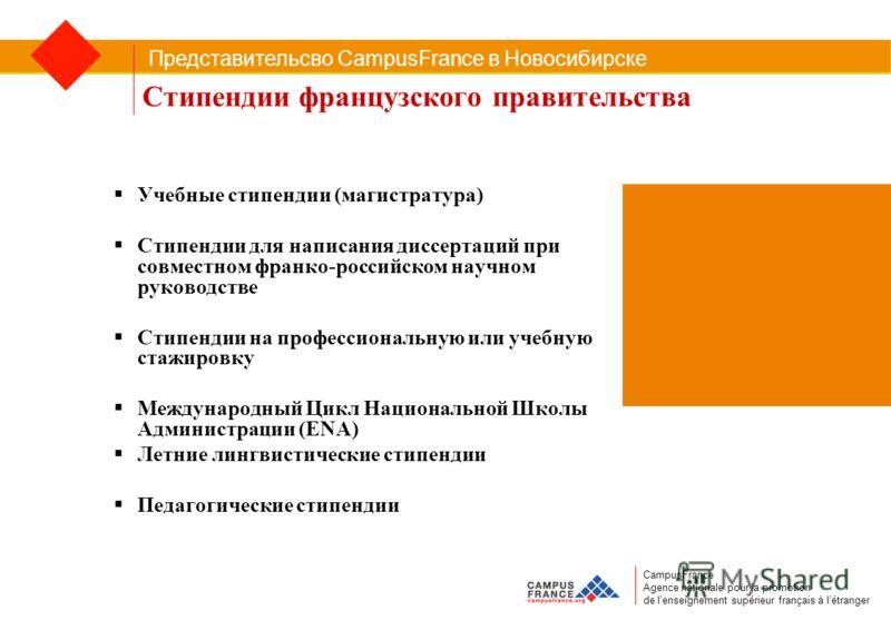 Представительсво CampusFrance в Новосибирске CampusFrance Agence nationale pour la promotion de lenseignement supérieur français à létranger Cтипендии французского правительства Учебные стипендии (магистратура) Стипендии для написания диссертаций при