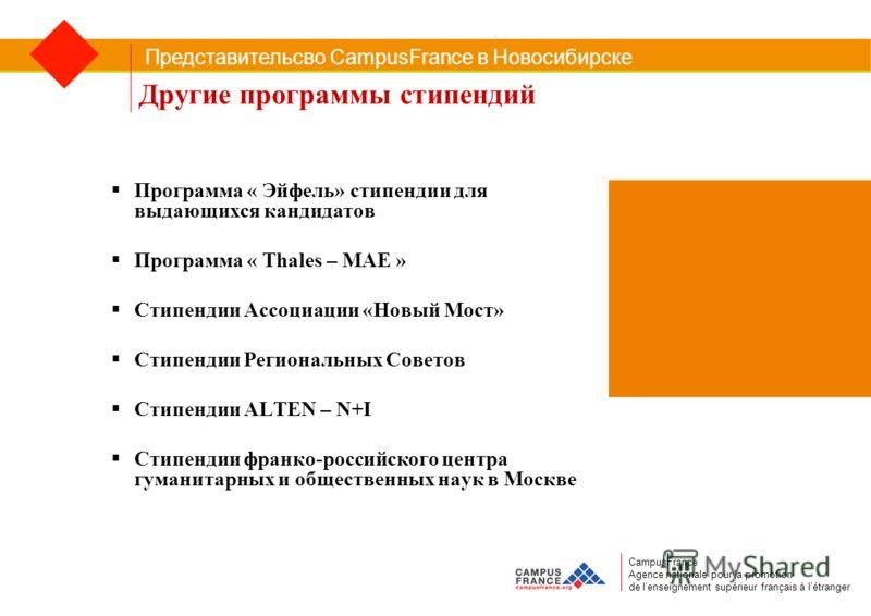 Представительсво CampusFrance в Новосибирске CampusFrance Agence nationale pour la promotion de lenseignement supérieur français à létranger Другие программы стипендий Программа « Эйфель» стипендии для выдающихся кандидатов Программа « Thales – MAE »