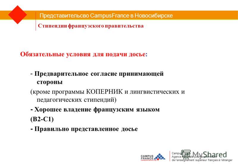 Представительсво CampusFrance в Новосибирске CampusFrance Agence nationale pour la promotion de lenseignement supérieur français à létranger Cтипендии французского правительства Обязательные условия для подачи досье: - Предварительное согласие приним