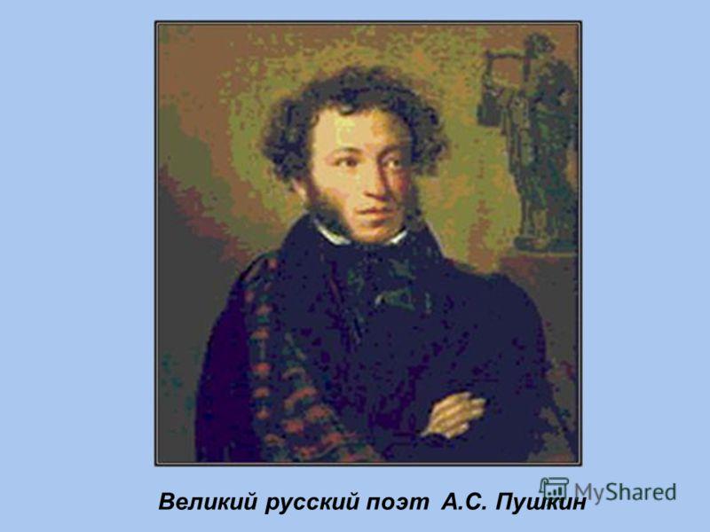 Великий русский поэт А.С. Пушкин