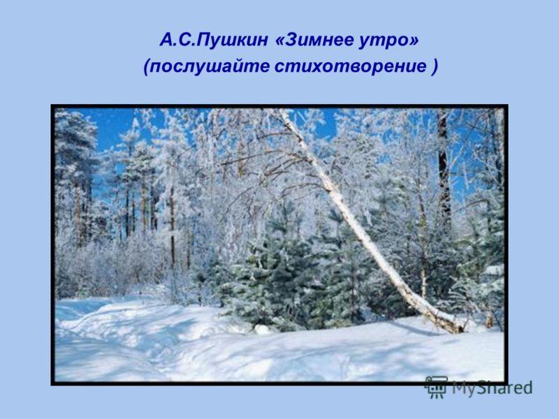 А.С.Пушкин «Зимнее утро» (послушайте стихотворение )