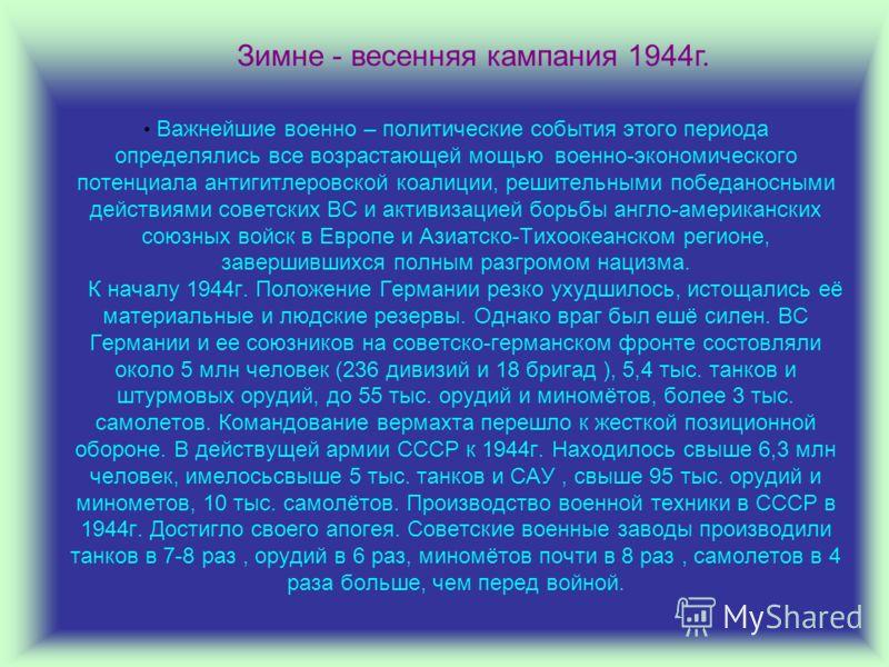 Важнейшие военно – политические события этого периода определялись все возрастающей мощью военно-экономического потенциала антигитлеровской коалиции, решительными победаносными действиями советских ВС и активизацией борьбы англо-американских союзных
