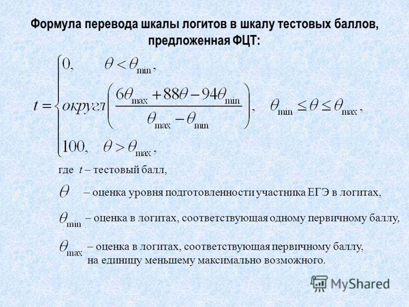 где t – тестовый балл, – оценка уровня подготовленности участника ЕГЭ в логитах, – оценка в логитах, соответствующая одному первичному баллу, – оценка в логитах, соответствующая первичному баллу, на единицу меньшему максимально возможного. Формула пе