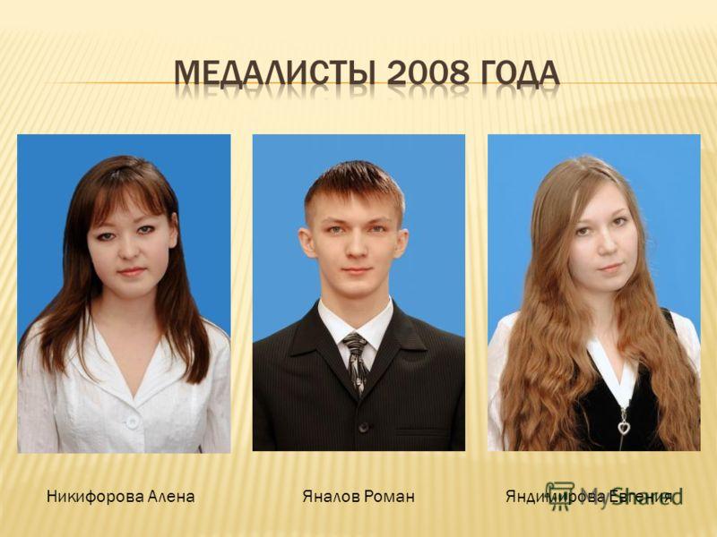 Яналов РоманНикифорова АленаЯндимирова Евгения