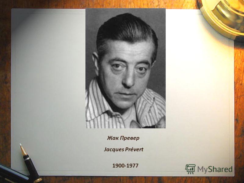 1900-1977 Жак Превер Jacques Prévert