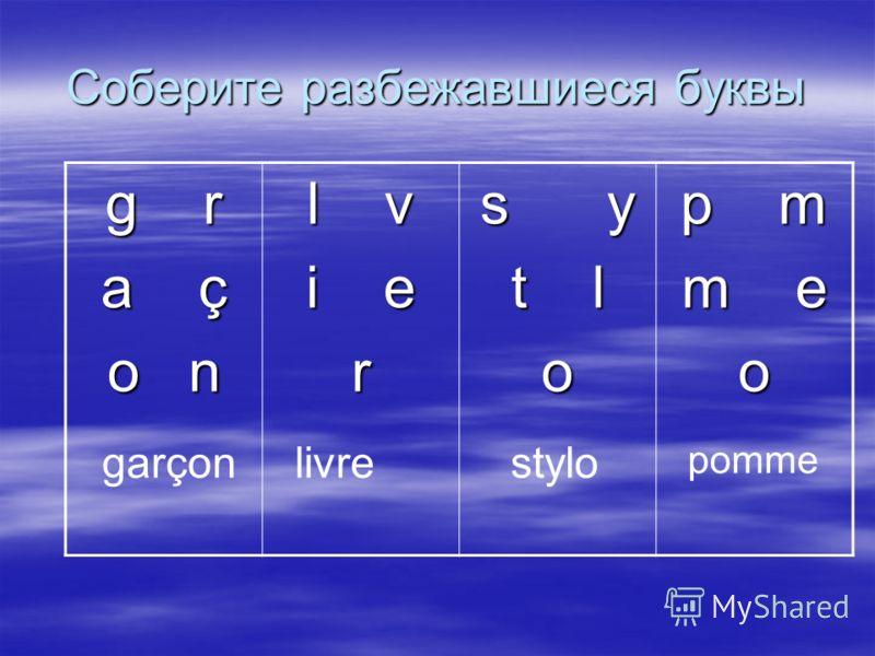 Соберите разбежавшиеся буквы g r a ç o n l v i e r s y t l o p m m e o gar çon livrestylo pomme