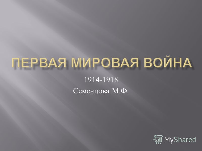 1914-1918 Семенцова М. Ф.
