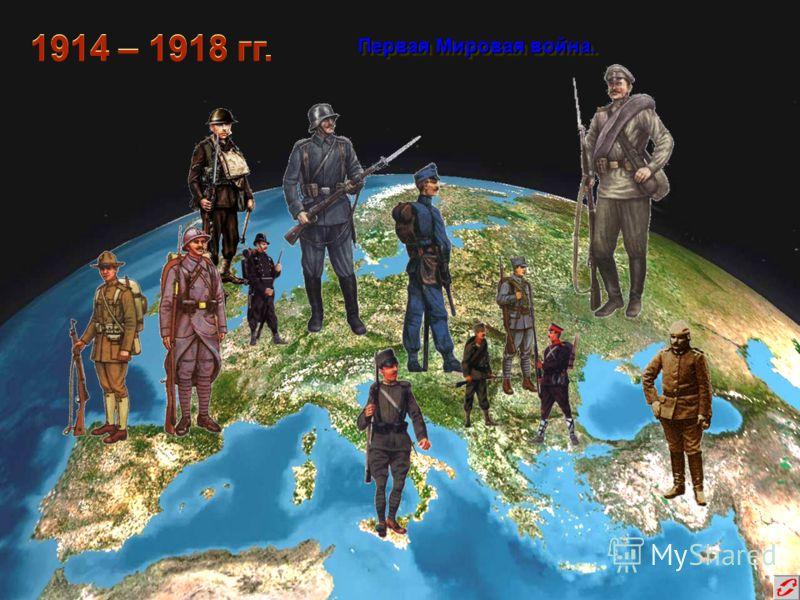 1914 – 1918 гг. Первая Мировая война. Первая Мировая война.