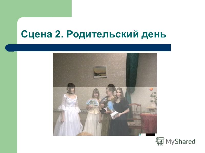 Сцена 2. Родительский день