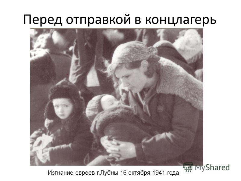 Перед отправкой в концлагерь Изгнание евреев г.Лубны 16 октября 1941 года