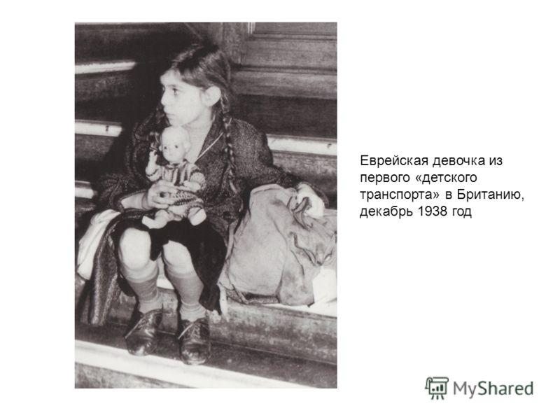 Еврейская девочка из первого «детского транспорта» в Британию, декабрь 1938 год