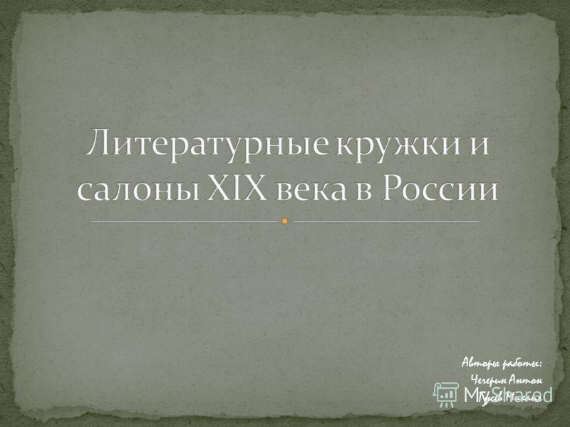 Авторы работы: Чечерин Антон Гусев Михаил