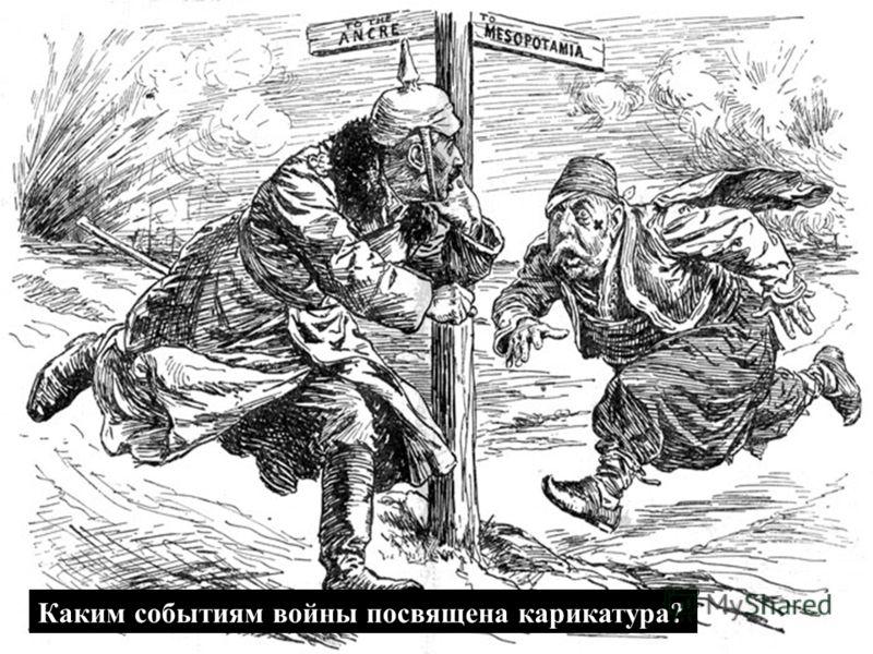 Каким событиям войны посвящена карикатура?