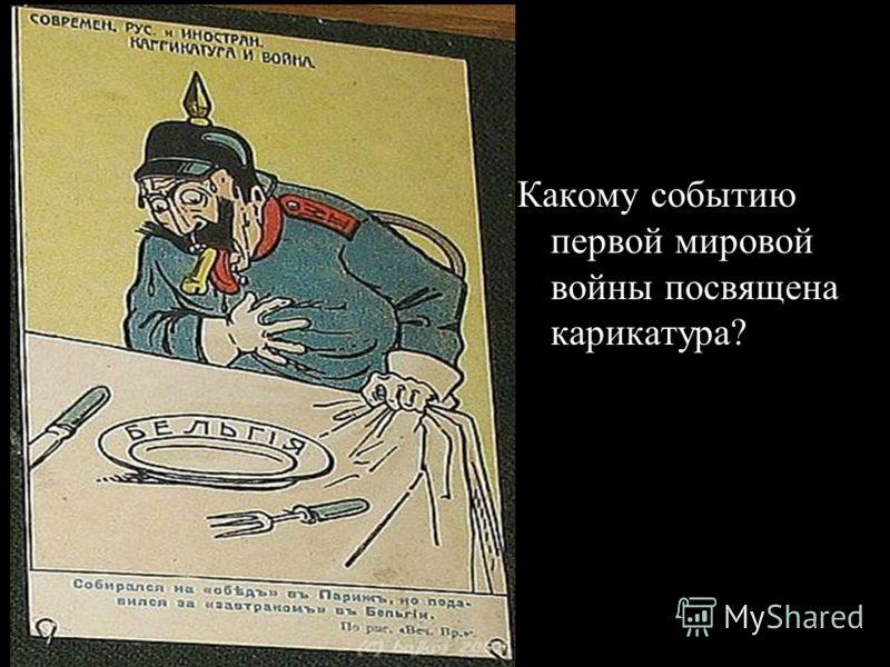 Какому событию первой мировой войны посвящена карикатура?
