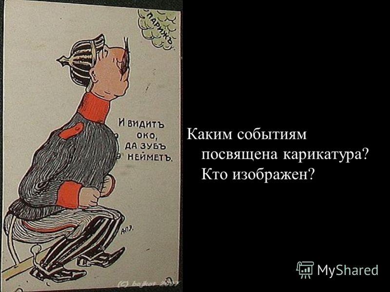 Каким событиям посвящена карикатура? Кто изображен?