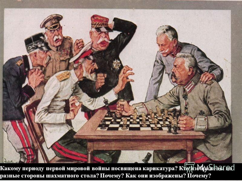 Какому периоду первой мировой войны посвящена карикатура? Кто изображены по разные стороны шахматного стола? Почему? Как они изображены? Почему?