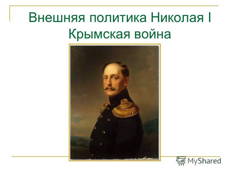 Внешняя политика Николая I Крымская война