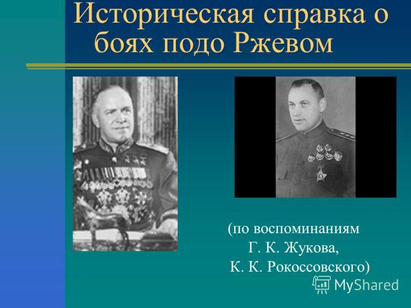 Историческая справка о боях подо Ржевом (по воспоминаниям Г. К. Жукова, К. К. Рокоссовского)