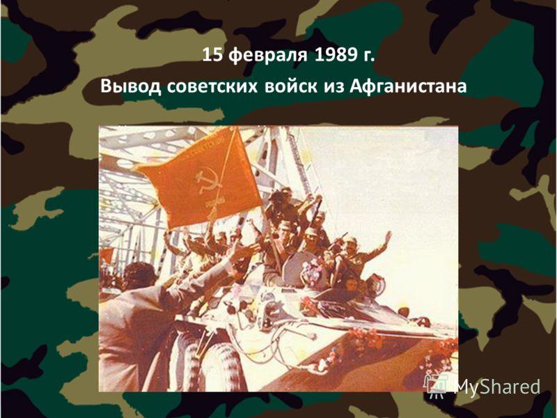 15 февраля 1989 г. Вывод советских войск из Афганистана