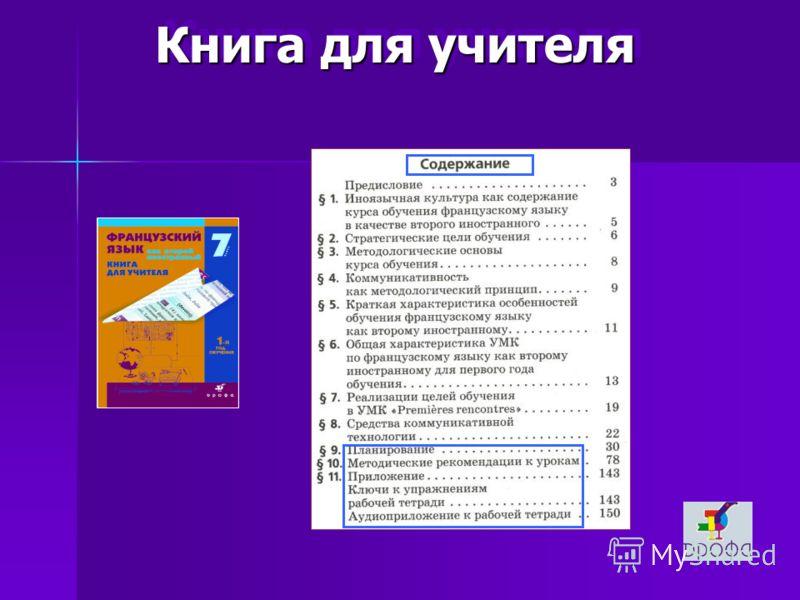 Книга для учителя