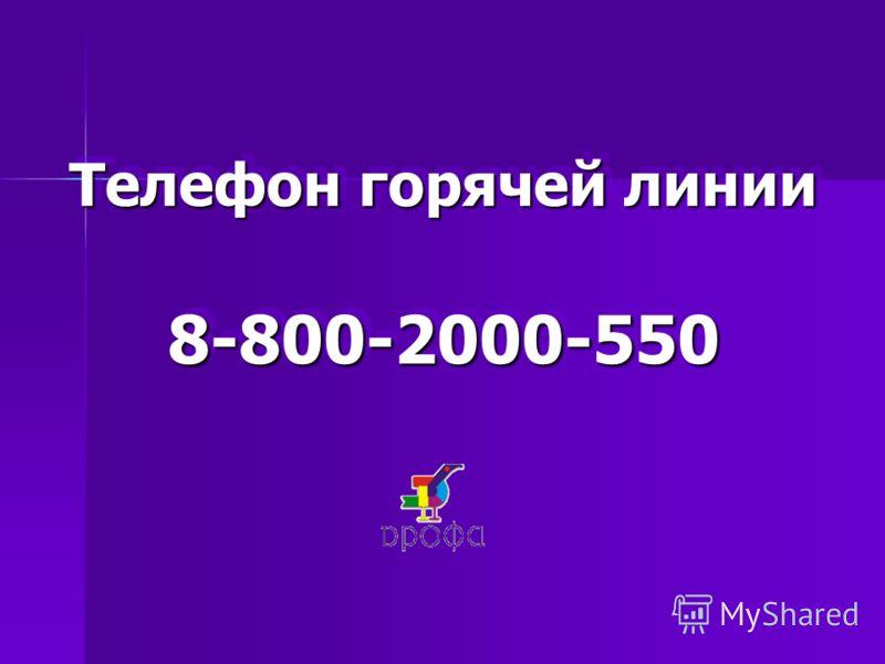 Телефон горячей линии 8-800-2000-550 8-800-2000-550