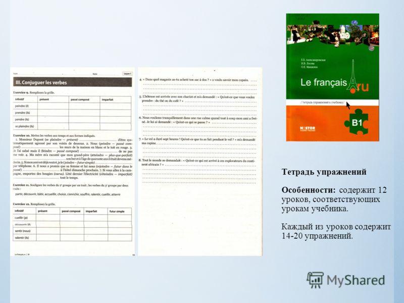 Тетрадь упражнений Особенности: содержит 12 уроков, соответствующих урокам учебника. Каждый из уроков содержит 14-20 упражнений.