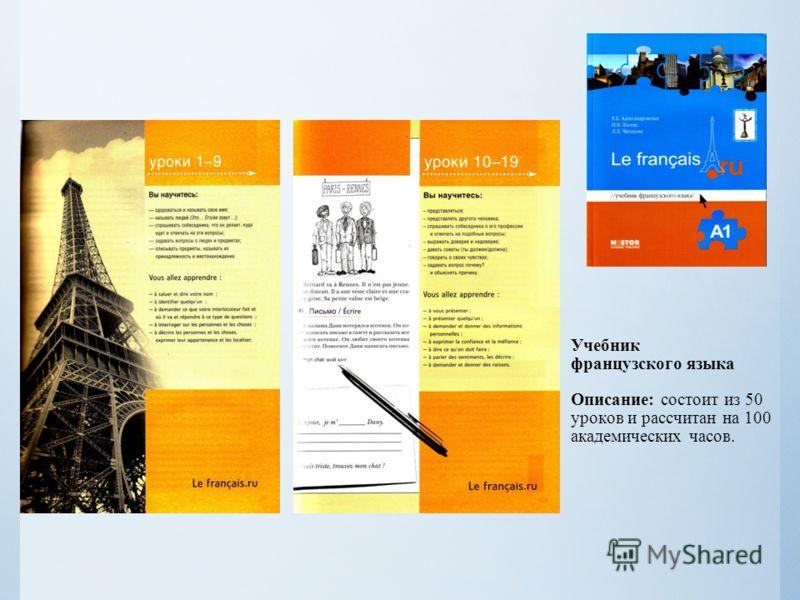 Учебник французского языка Описание: состоит из 50 уроков и рассчитан на 100 академических часов.