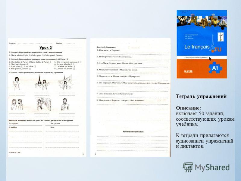 Тетрадь упражнений Описание: включает 50 заданий, соответствующих урокам учебника. К тетради прилагаются аудиозаписи упражнений и диктантов.