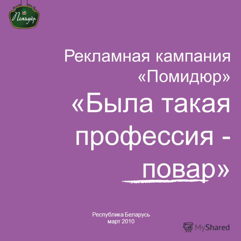 Рекламная кампания «Помидюр» «Была такая профессия - повар» Республика Беларусь март 2010