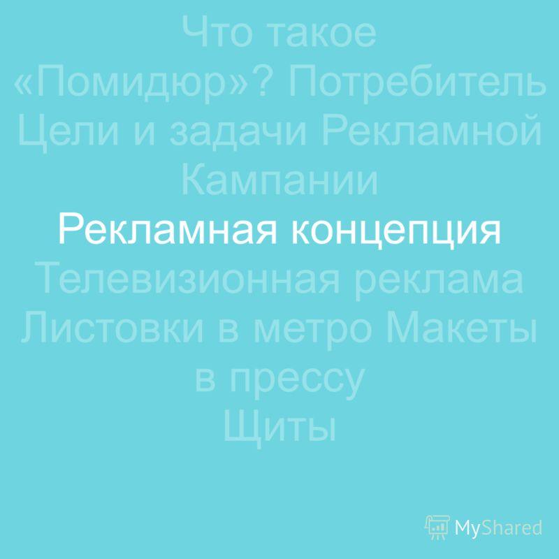Что такое «Помидюр»? Потребитель Цели и задачи Рекламной Кампании Рекламная концепция Телевизионная реклама Листовки в метро Макеты в прессу Щиты