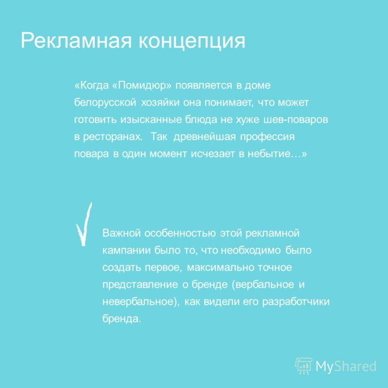 Рекламная концепция «Когда «Помидюр» появляется в доме белорусской хозяйки она понимает, что может готовить изысканные блюда не хуже шев-поваров в ресторанах. Так древнейшая профессия повара в один момент исчезает в небытие…» Важной особенностью этой