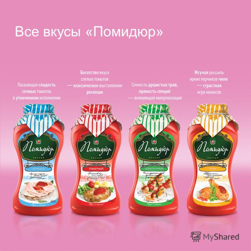 Все вкусы «Помидюр»