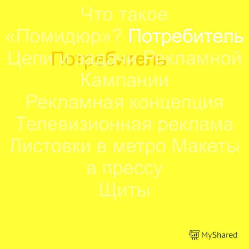 Потребитель Что такое «Помидюр»? Потребитель Цели и задачи Рекламной Кампании Рекламная концепция Телевизионная реклама Листовки в метро Макеты в прессу Щиты