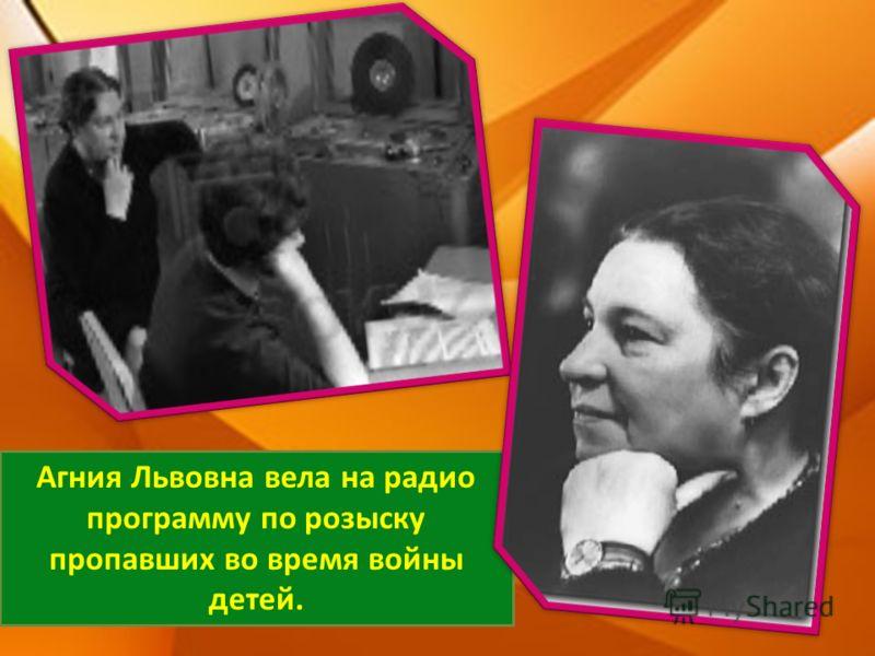 Агния Львовна вела на радио программу по розыску пропавших во время войны детей.