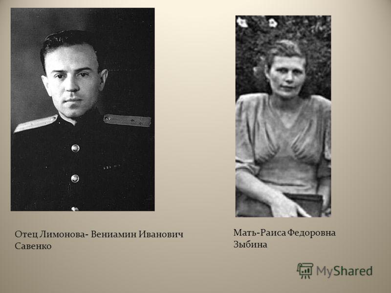 Отец Лимонова - Вениамин Иванович Савенко Мать - Раиса Федоровна Зыбина