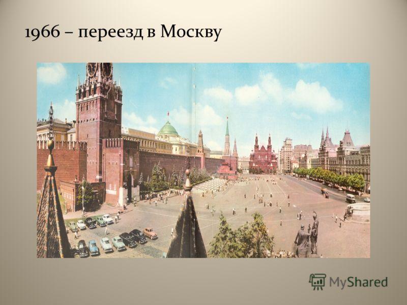 1966 – переезд в Москву